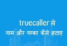 Truecaller से अपना नाम और नंबर कैसे हटाये