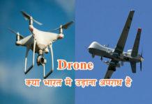 Drone क्या है जानिए भारत में Drone उड़ाना अपराध है या नहीं