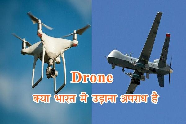 ड्रोन क्या होता है