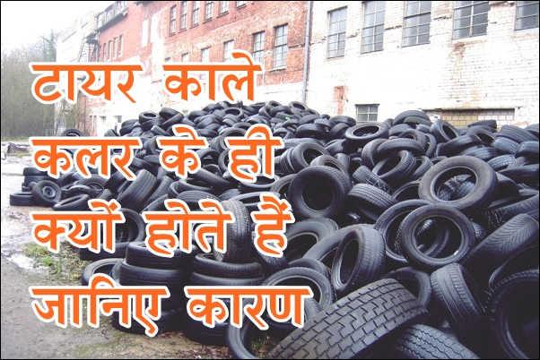 गाडियों के टायरों का रंग काला ही क्यों होता है जानिए वजह