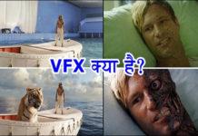 VFX क्या है VFX कैसे काम करता है