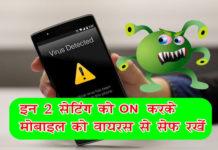 मोबाइल को वायरस से कैसे बचाए