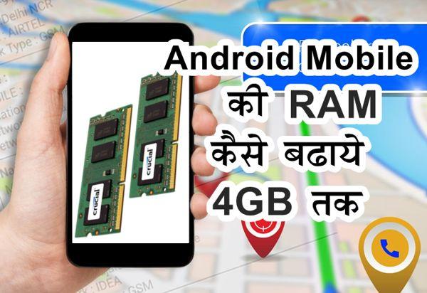 Android Mobile की RAM कैसे बढ़ाये