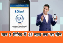Dhani App क्या है मात्र 3 मिनिट में 15 लाख तक का लोन