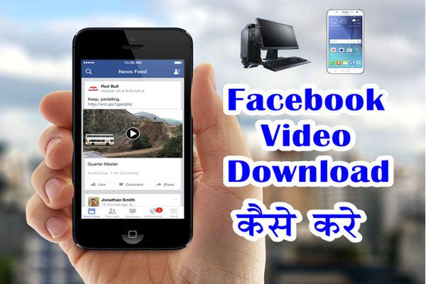 Facebook से वीडियो डाउनलोड कैसे करे