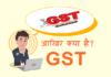 GST क्या है GST की पूरी जानकारी
