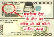 इंडोनेशिया के नोट पर गणेश जी की फोटो