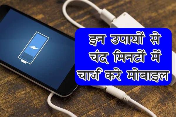 मोबाइल को जल्दी चार्ज कैसे करे जानिए कुछ बेहतरीन उपाय