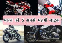 भारत की 5 सबसे महंगी बाइक