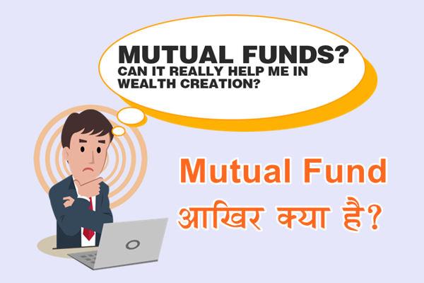 Mutual Fund क्या है ? कैसे काम करता है पूरी जानकारी