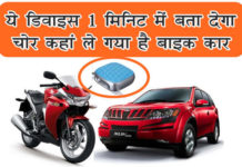 secumore gps tracker device hindi