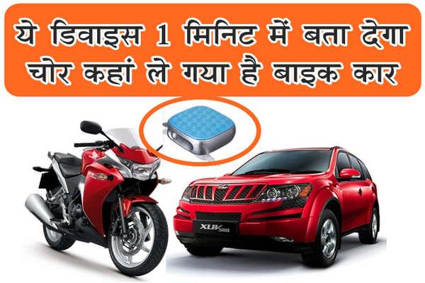 secumore gps tracker device hindi