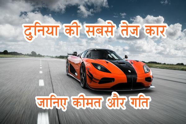 दुनिया की सबसे तेज कार
