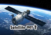 Satellite क्या है