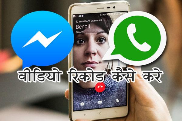 Whatsapp वीडियो कॉल रिकॉर्ड कैसे करे