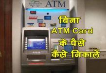 बिना ATM Card से पैसे निकालना