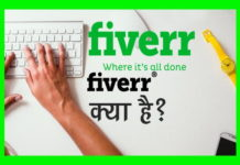 Fiverr क्या है
