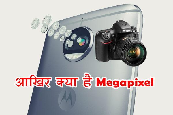 Megapixel क्या है