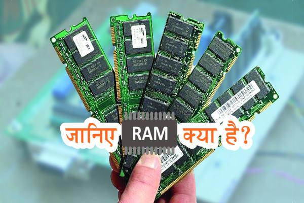 ram क्या है