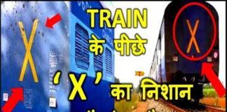 ट्रेन के डिब्बे के पीछे X का निशान क्यों होता है जानिए कारण