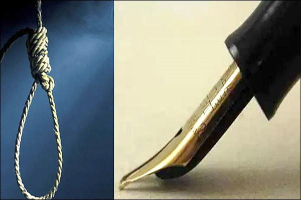फांसी की सजा के बाद पेन की निब क्यों तोड़ दी जाती है