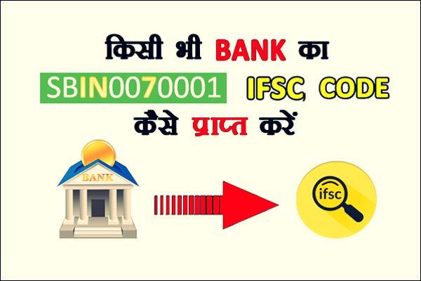 IFSC Code कैसे पता करे