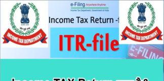 Income TAX Return क्या होता है
