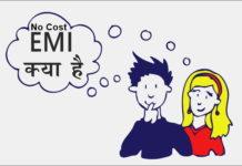 No Cost EMI क्या होता है