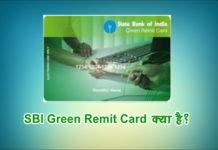 SBI Green Remit Card क्या है