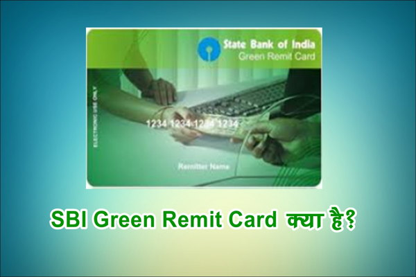 SBI Green Remit Card क्या है