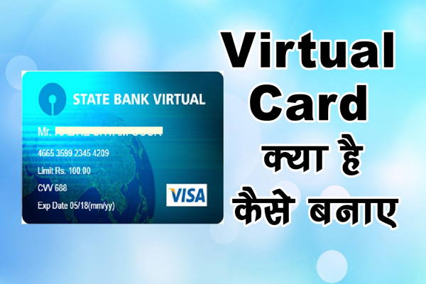 Virtual Card क्या है और इसे कैसे बनाये