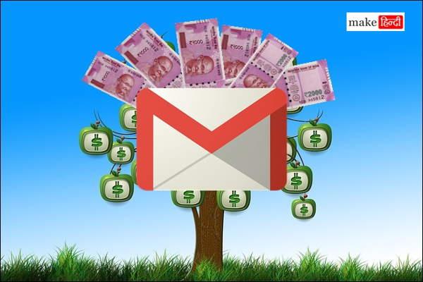 अपने जीमेल अकाउंट (Gmail Account) से पैसे कैसे कमाए