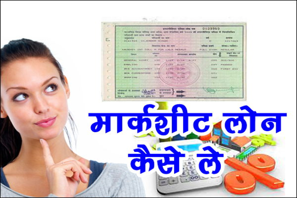 10th 12th Pass Marksheet Loan कैसे ले
