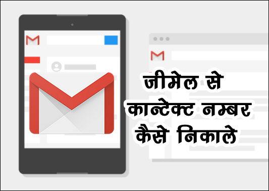 Gmail से Contact Number कैसे निकाले 2 मिनिट में