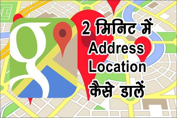 Google Map पर अपना Address Location कैसे डाले