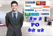 बैंक में PO कैसे बने पूरी जानकारी
