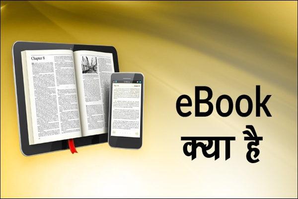 eBook क्या है eBook कैसे लिखे या बनाये