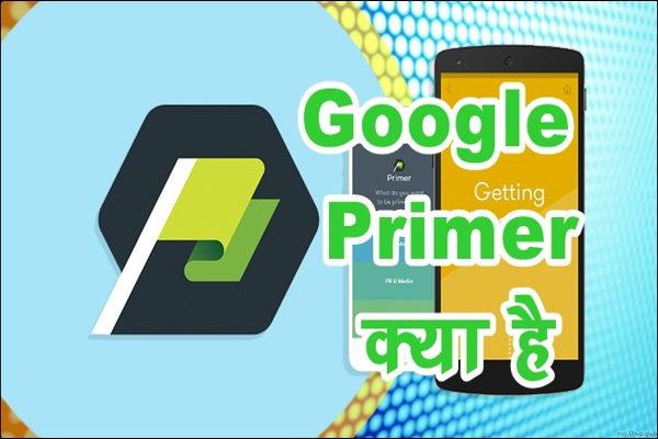 Google Primer क्या है इसे कैसे इस्तेमाल करे