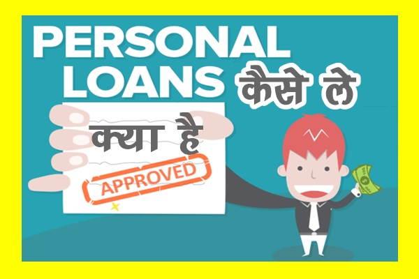 Personal Loan क्या है पर्सनल लोन कैसे ले