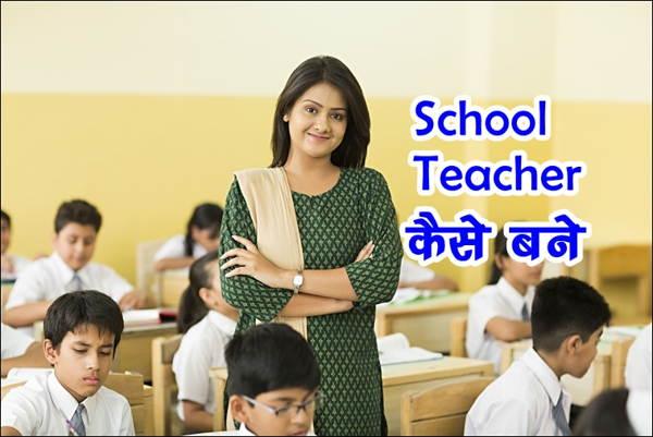 सरकारी स्कूल टीचर (School Teacher) कैसे बने