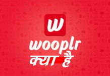 Wooplr क्या है जानिए इसकी पूरी जानकारी
