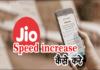 Jio की Internet Speed कैसे बढ़ाये बेस्ट तरीका