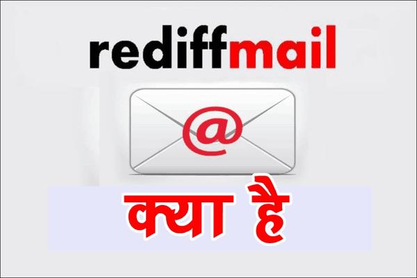 Rediffmail क्या है इसमें अकाउंट कैसे बनाये