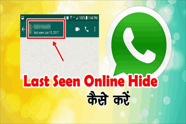 WhatsApp पर Online Hide कैसे करे