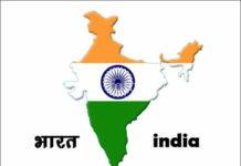 भारत को इंडिया क्यों कहते है विस्तार से जाने