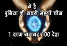दुनिया की सबसे महंगी चीज 1 ग्राम बराबर 100 देश