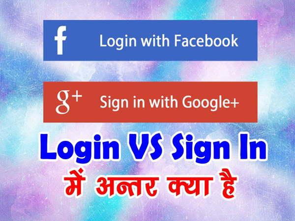 Login और Sign In में अंतर क्या है