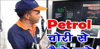 पेट्रोल की चोरी कैसे होती है पेट्रोल की चोरी से कैसे बचे