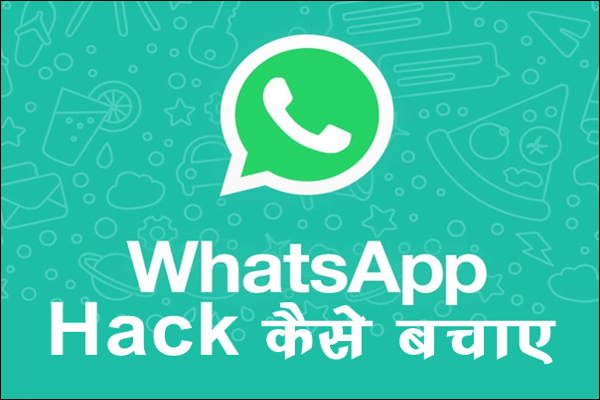 Whatsapp को Hack होने से कैसे बचाए