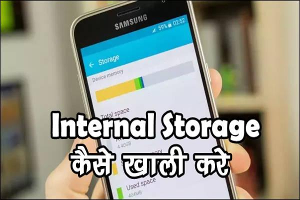 मोबाइल फोन का Internal Storage कैसे खाली करे